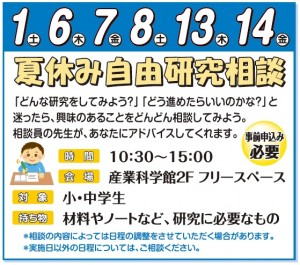 夏休み自由研究相談8月