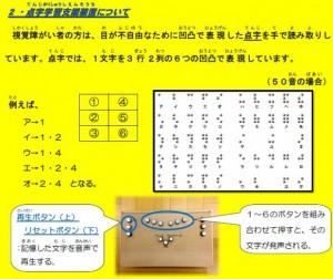 米工定点字学習支援装置
