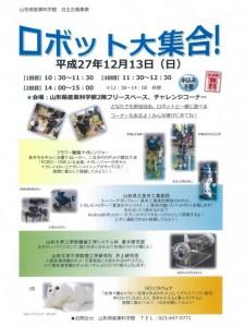 12.13ロボット大集合!ポスター