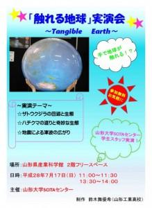 触れる地球実演会