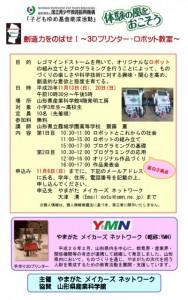 11-13第1回ロボット教室ポスター