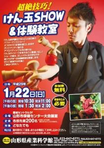 1.22けん玉SHOW&体験教室.jpg