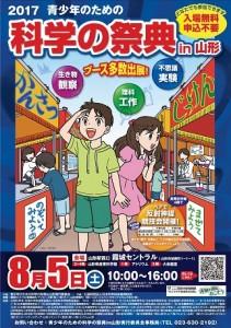 0725 kagakunosaiten_o(表紙) - HP用
